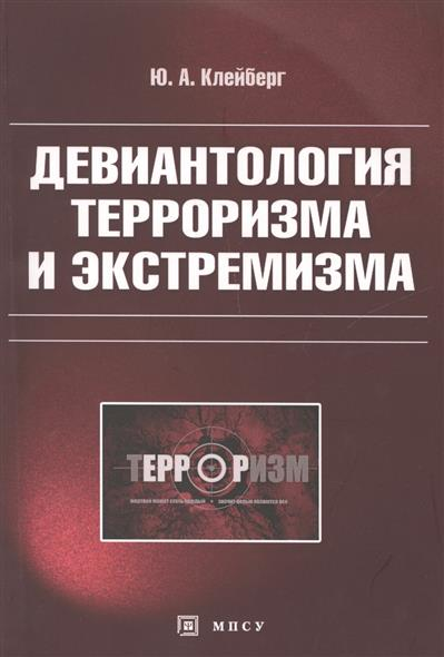 Клейберг Ю. Девиантология терроризма и экстремизма