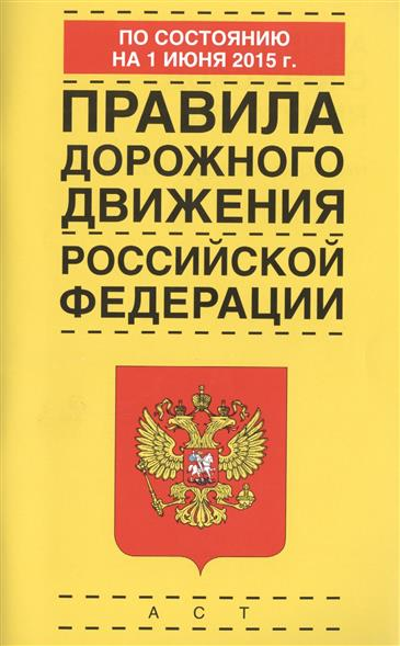 Правила дорожного движения Российской Федерации по состоянию на 1 июня 2015 года