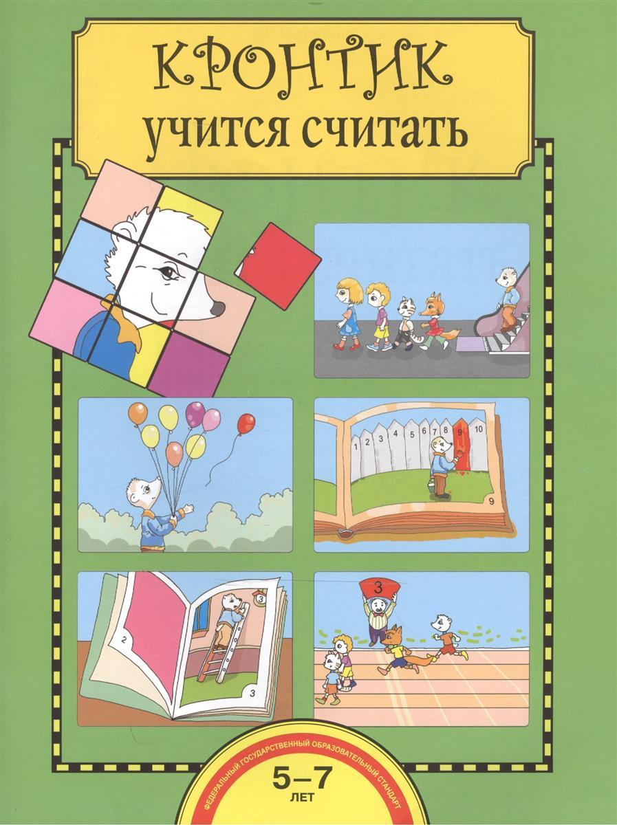 Чуракова Р. Кронтик учится считать. Тетрадь для работы взрослых с детьми 5-7 лет ISBN: 9785494008244