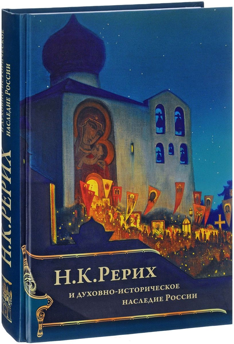 Шапошникова Л. (сост.) Н.К. Рерих и духовно-историческое наследие России