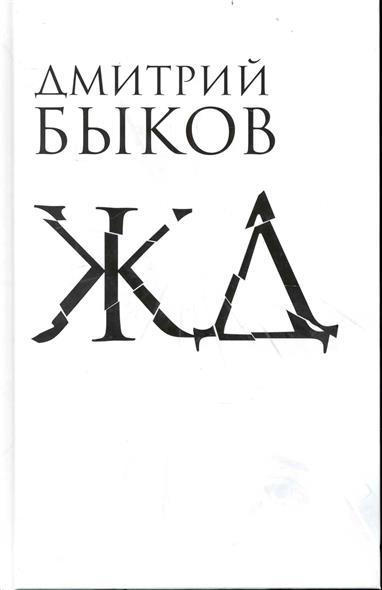 Быков Д. ЖД хоби жд росо где николаев
