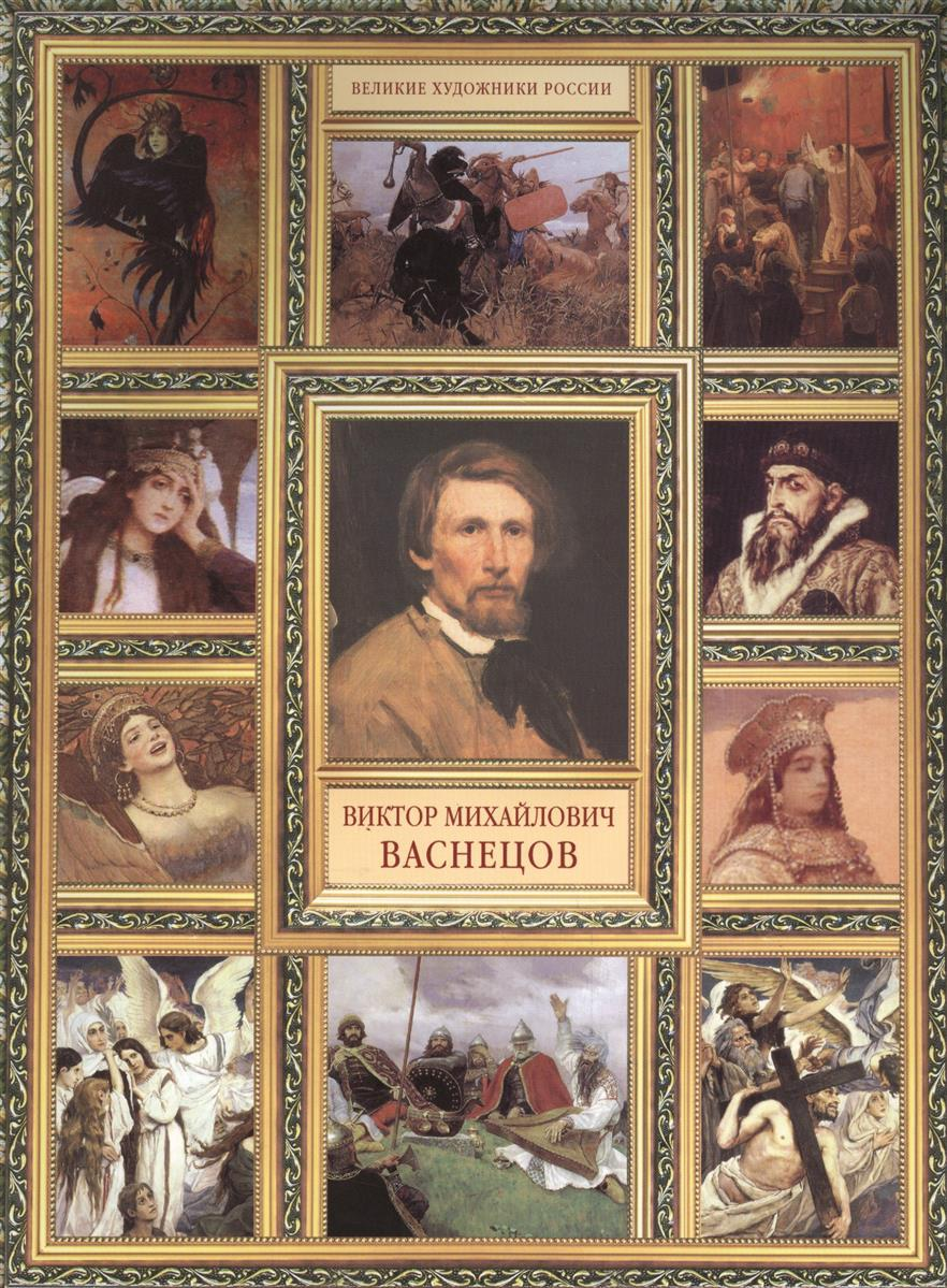 Орлова Е. Виктор Михайлович Васнецов ISBN: 9785386078782