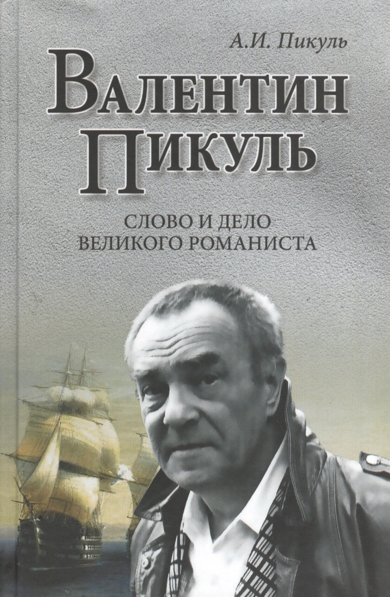 Пикуль А. Валентин Пикуль. Слово и дело великого романиста