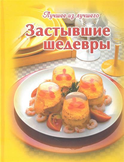 Руфанова Е. (сост.) Застывшие шедевры руфанова е сост фаршированные овощи