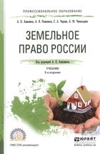 Земельное право России. Учебник для СПО