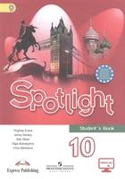Английский язык. Spotlight. 10 класс. Учебник для общеобразовательных организаций. Базовый уровень