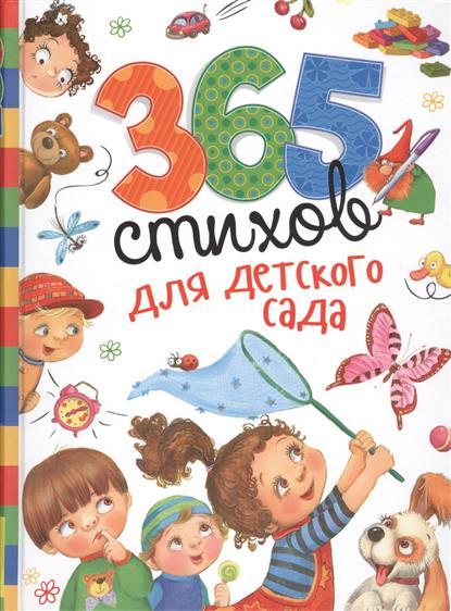 Мельниченко М. (ред) 365 стихов для детского сада 100 стихов для детского сада