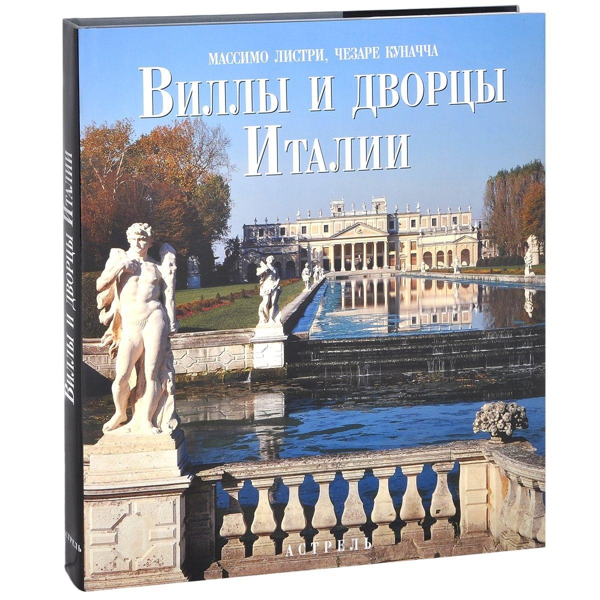 Листри М. Альбом Виллы и дворцы Италии стирлен а альбом самые знаменитые дворцы виллы и замки isbn 9785170457922