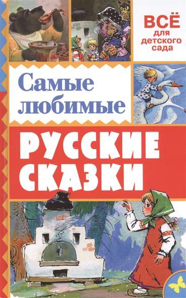 Младова С. (ред.) Самые любимые русские сказки самые любимые русские сказки
