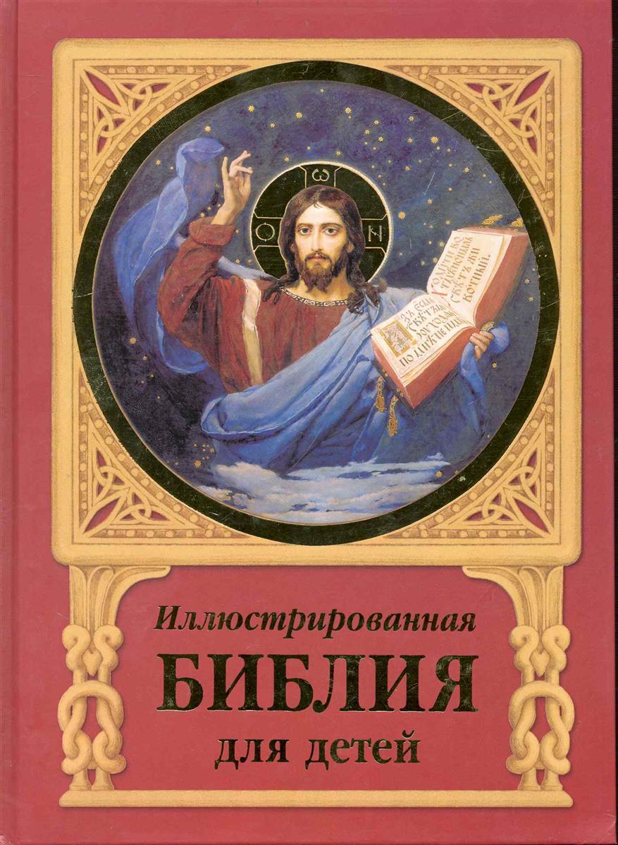 Астахов А. (сост.) Иллюстрированная Библия для детей Ветхий и Новый Заветы ISBN: 9785779319379