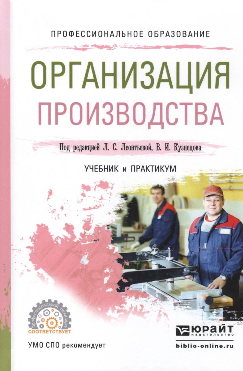 Организация производства. Учебник и практикум