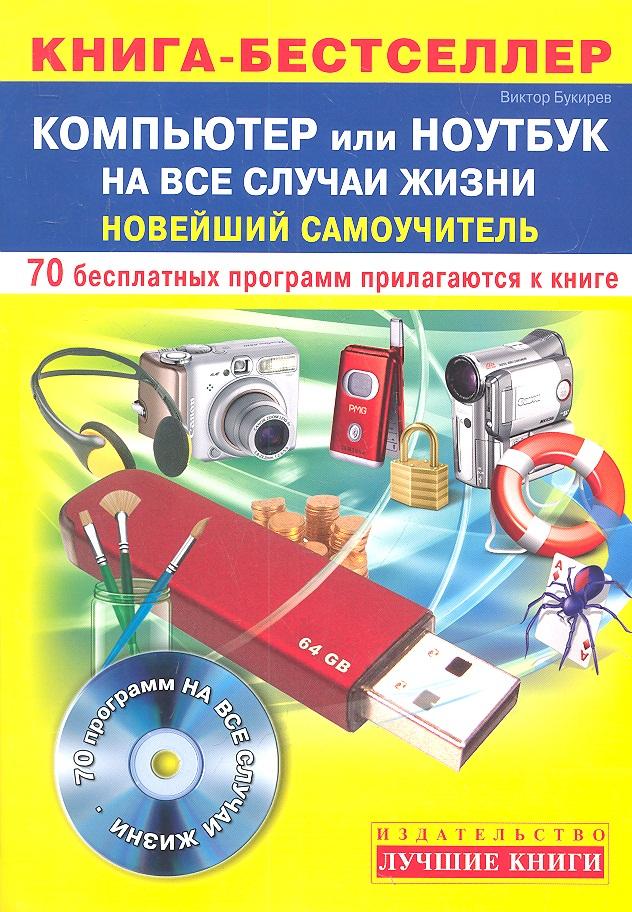 Букирев В. Компьютер или ноутбук на все случаи жизни. Новейший самоучитель + 70 бесплатных программ на CD-ROM