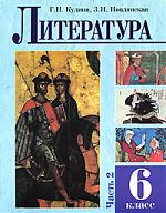 Литература 6 кл Учебник 2тт