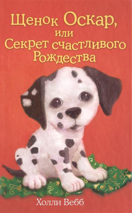 Вебб Х. Щенок Оскар, или Секрет счастливого Рождества бумага пергаментная rayher счастливого рождества