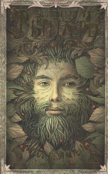 Гейман Н. Зеленый рыцарь
