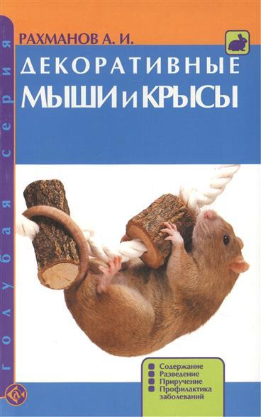 Рахманов А. Декоративные мыши и крысы Содержание