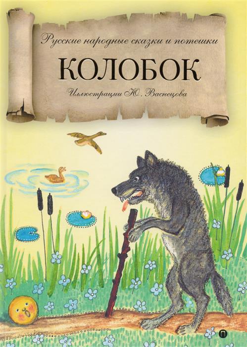 Колобок. Русские народные сказки и потешки, Летова У. (ред)