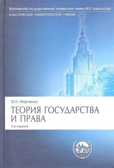 Марченко М. Теория государства и права Учебник рассолов м теория государства и права учебник
