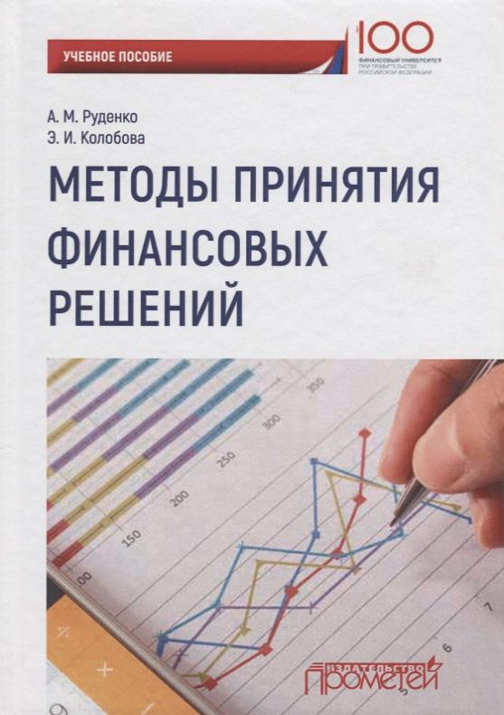 Руденко А., Колобова Э. Методы принятия финансовых решений. Учебное пособие