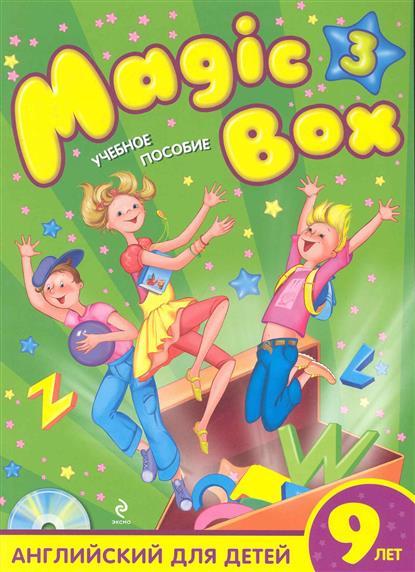 Magic Box 3 Англ. яз. для детей 9 лет Учеб. пос.