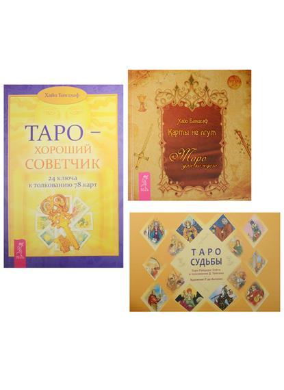 Таро судьбы. Карты не лгут. Таро - хороший советчик (2030) (комплект из 3 книг)