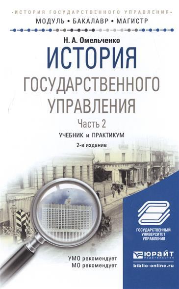 История государственного управления. Часть 2. Учебник и практикум