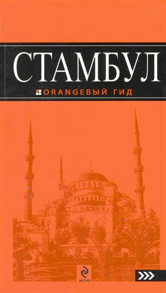 Тимофеев И. Стамбул обухова а путеводитель стамбул