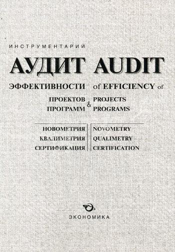 Аудит эффективности проектов Программ... Новометрия...