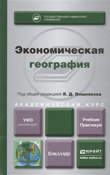 Экономическая география. Учебник и практикум для академического бакалавриата