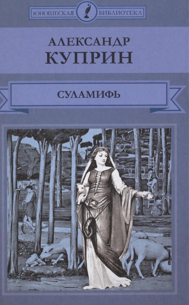 Куприн А. Суламифь ISBN: 9785871078396 а и куприн резеда