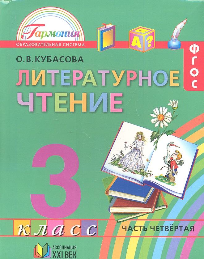 Кубасова О. Литературное чтение. Учебник для 3 класса общеобразовательных учреждений. В 4 частях. Часть 4