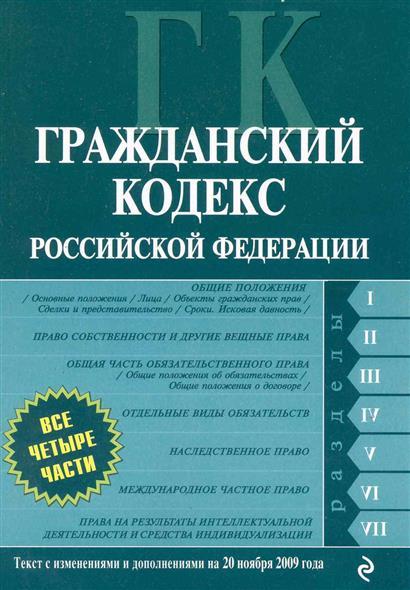ГК РФ ч.1,2,3 и 4