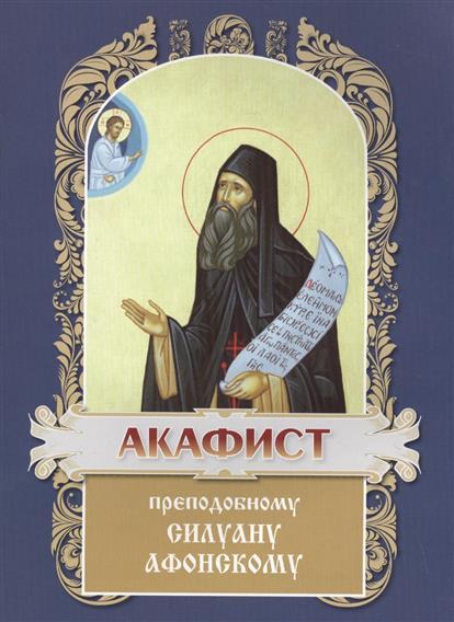 Акафист преподобному Силуану Афонскому