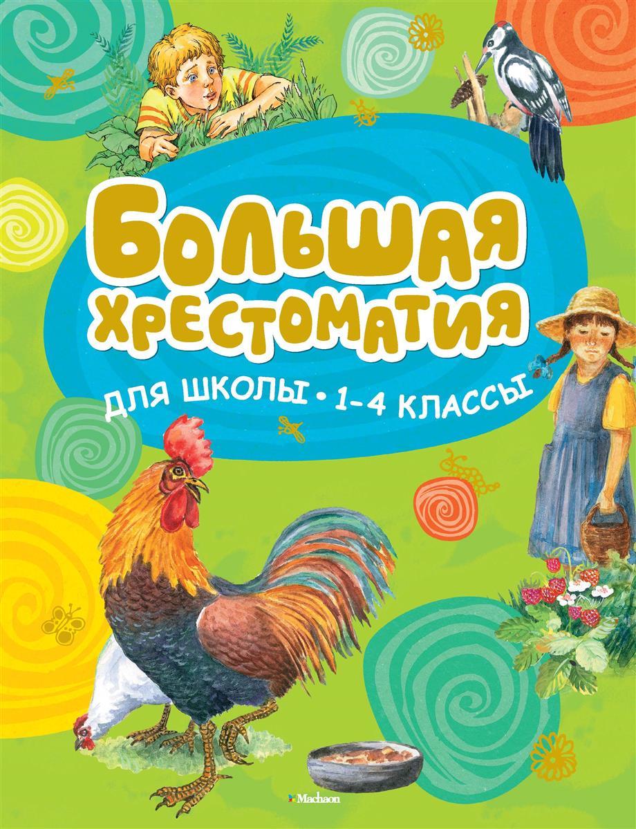 Овчинникова Н. Большая хрестоматия для школы. 1-4 классы