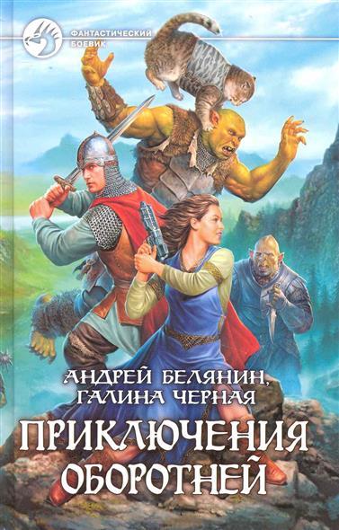 Белянин А. Приключения оборотней белянин а чёрная г возвращение оборотней