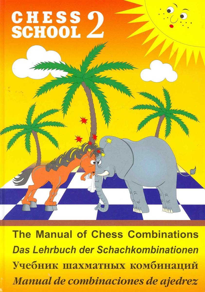 Иващенко С. Учебник шахматных комбинаций Chess School 2 учебник шахматных комбинаций том 2