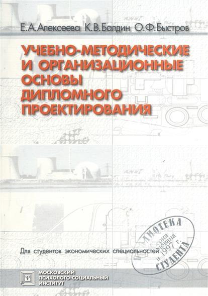 Учебно-методические и организационные основы дипломного проектирования. Учебное пособие. 2-е издание, стереотипное