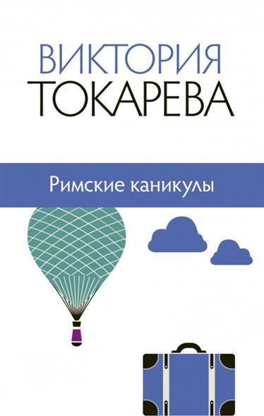 Токарева В. каникулы