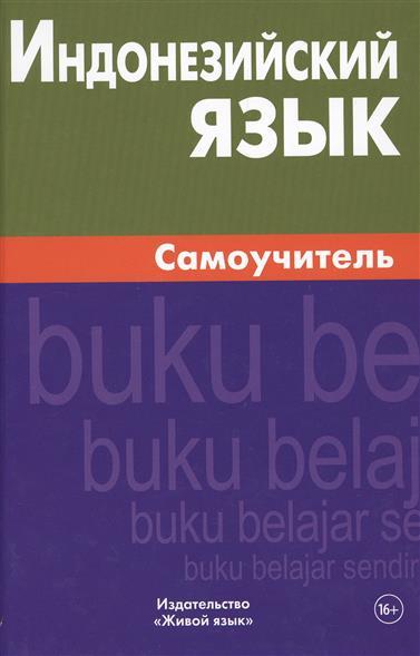 Ростовцева Е. Индонезийский язык. Самоучитель финский язык самоучитель