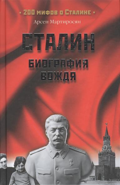 Сталин биография вождя