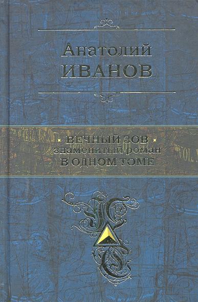 Вечный зов Знаменитый роман в одном томе