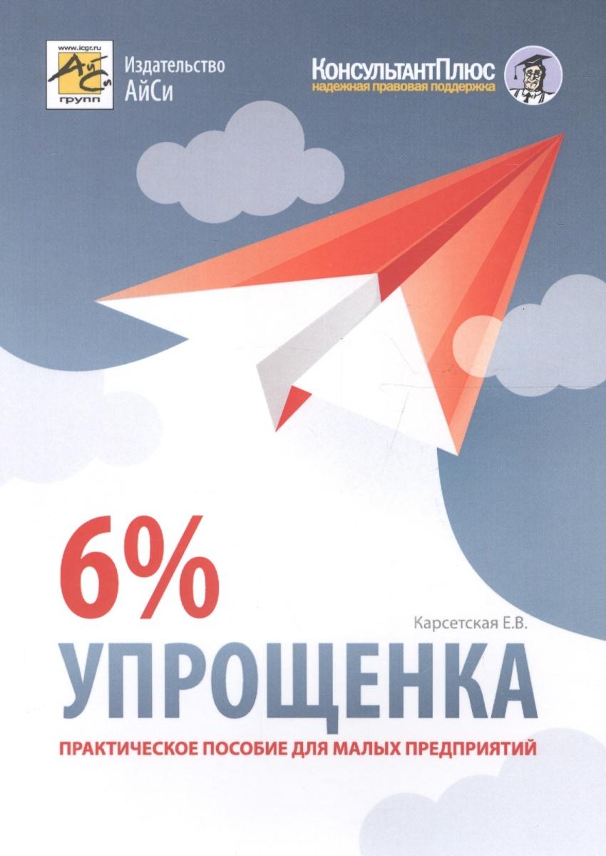 Карсетская Е. Упрощенка 6%. Практическое пособие для малых предприятий журнал упрощенка