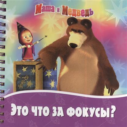 Это что за фокусы? Маша и Медведь. Книжка на пружинке