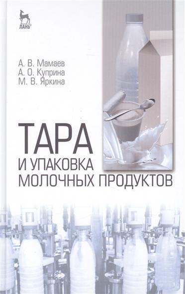 Тара и упаковка молочных продуктов: учебное пособие