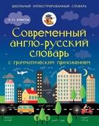 Современный англо-русский словарь с грамматическим приложением. 5-11 классы