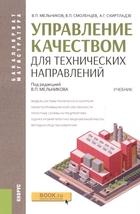 Управление качеством для технических направлений: учебник