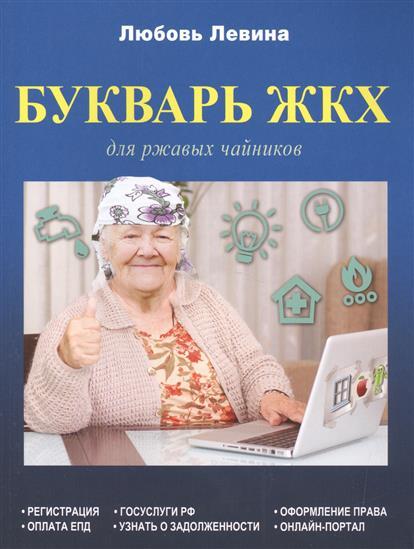 Букварь ЖКХ