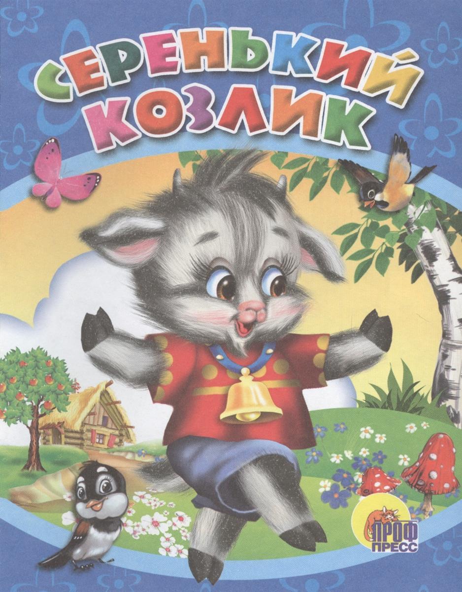 купить Серенький козлик по цене 21 рублей