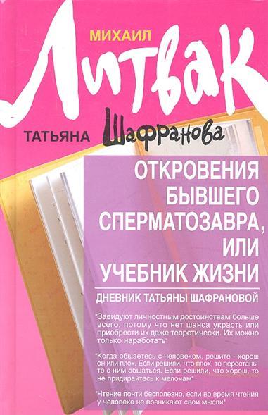 Откровения бывшего сперматозавра, или Учебник жизни. Дневник Татьяны Шафрановой. Второе издание