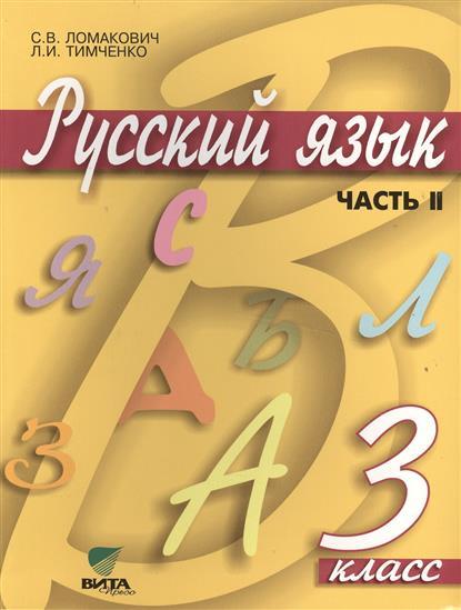 Ломакович С.: Русский язык. Учебник для 3 класса начальной школы. В 2-х частях. Часть 2. 10-е издание